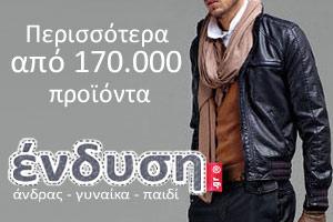 Ρούχα για την γυναίκα τον άνδρα και το παιδί, ένδυση.gr
