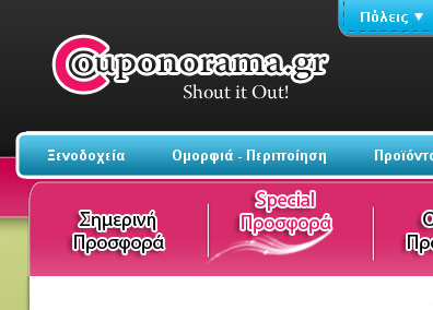http://www.couponorama.gr - Deal Site (online πληρωμή)